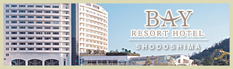 BAY RESORT HOTEL小豆島