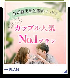 貸切露天風呂無料サービス カップル人気No.1プラン