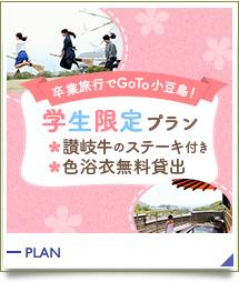 卒業旅行でGoTo小豆島! 学生限定プラン