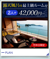 露天風呂付き最上級ルームが2人で42,000円〜